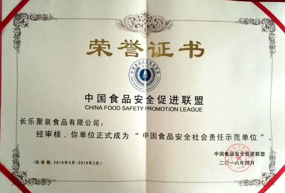 中国食品安全促进联盟